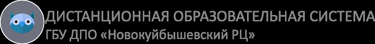 """Дистанционная система обучения ГБУ ДПО """"Новокуйбышевский РЦ"""""""